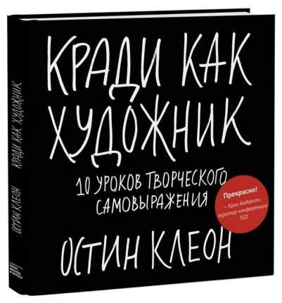 Книга Кради как Художник, 10 Уроков творческого Самовыражения, Остин клеон