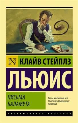 Книга Письма Баламута