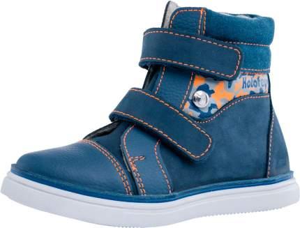 Ботинки байка для мальчиков Котофей р.26, 352155-32 весна-осень