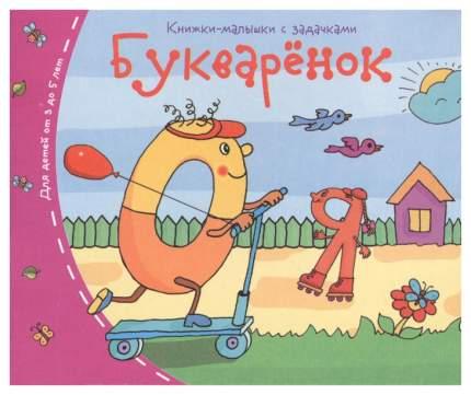 Книга Айрис-пресс Книжки-малышки, Букварёнок