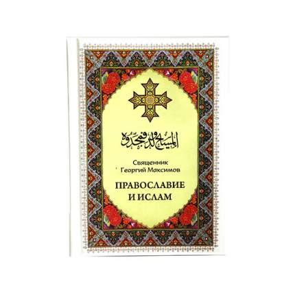 Книга Православие и Ислам