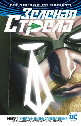 Комикс Вселенная DC. Rebirth Зеленая Стрела, Книга 1, Смерть и жизнь Оливера Квина