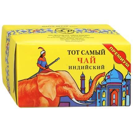 Чай Тот Самый премиум черный высший сорт 100 г