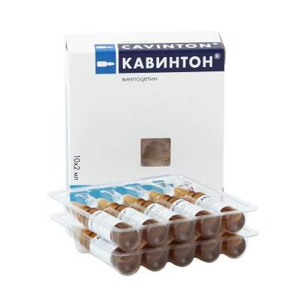 Кавинтон концентрат для раствора 5 мг/мл 2 мл 10 шт.