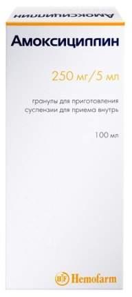 Амоксициллин гранулы для суспензии 250 мг/5 мл 40 г 100 мл