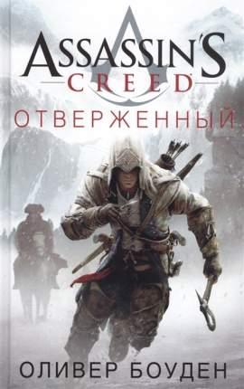 Графический роман Assassin's Creed Отверженный