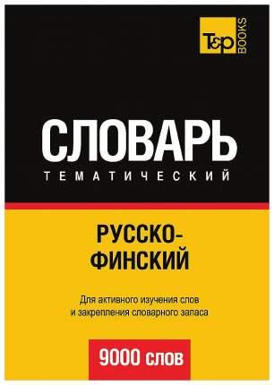 Словарь T&P Books Publishing Русско-Финский тематический Словарь. 9000 Слов