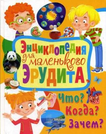 Энциклопедия для Маленького Эрудита. Что? когда? Зачем?