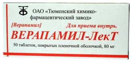 Верапамил-ЛекТ таблетки 80 мг 50 шт.