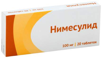 Нимесулид таблетки 100 мг 20 шт.