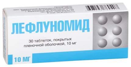 Лефлуномид таблетки 10 мг 30 шт.