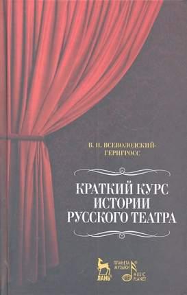 Книга Краткий курс истории русского театра