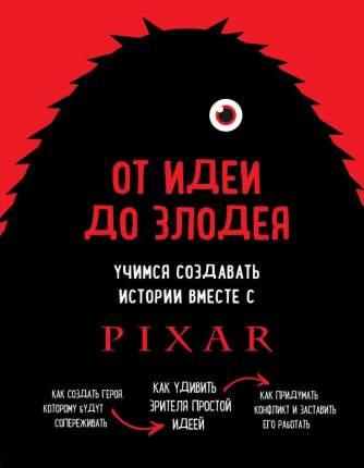 Книга От идеи до злодея. Учимся создавать истории вместе с Pixar