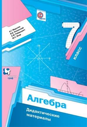 Мерзляк, Алгебра, 7 кл, Дидактические Материалы (Фгос)