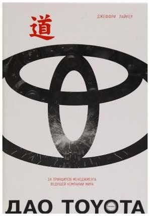 Книга Дао Toyota: 14 принципов менеджмента ведущей компании мира