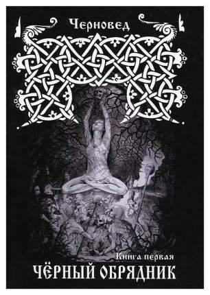 Книга Черный Обрядник