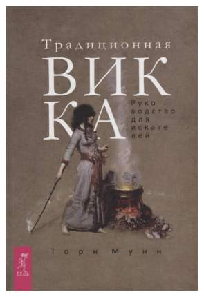 Книга Традиционная Викка