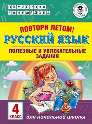 Узорова. повтори летом! Русский Язык. полезные и Увлекательные Задания. 4 кл.