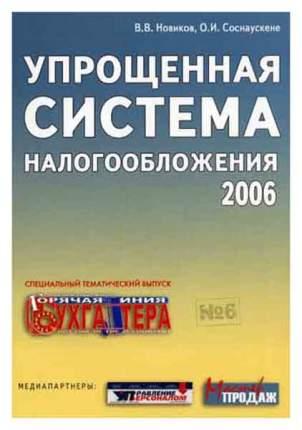 Книга Упрощенная Система налогообложения 2006