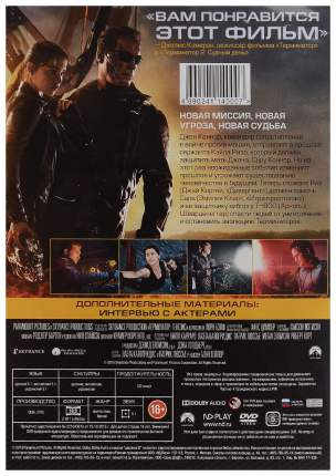 DVD-видеодиск Терминатор: Генезис