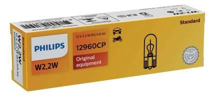 Лампа PHILIPS Vision 2,2W W2.1x9.5d 12960CP