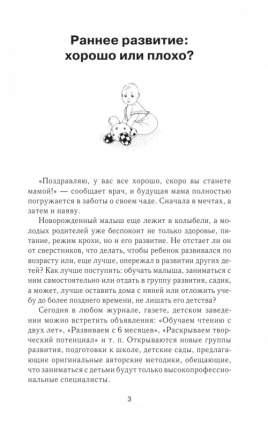 Методика раннего развития Марии Монтессори, От 6 месяцев до 6 лет