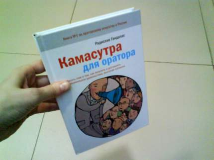 Камасутра для Оратора