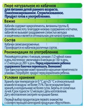 Пюре овощное ФрутоНяня Из кабачков с 4 месяцев 80 гр