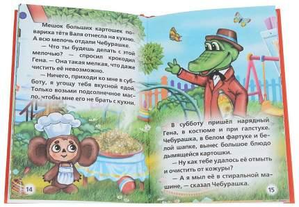 Любимые Мультфильмы, Сказки, книжка-Малышка