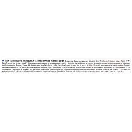 Сахар Вестов белый кусковой прессованный быстрорастворимый категории экстра 1 кг