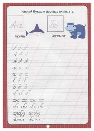 Проф-Пресс Весёлые прописи С наклейками, прописные Буквы