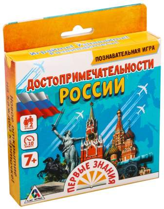 Обучающая игра викторина Достопримечательности России ЛАС ИГРАС