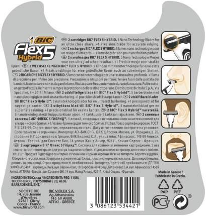Сменные кассеты BIC Flex 5 Hybrid 2 шт