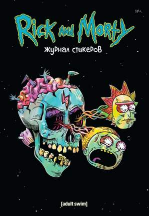 Комикс Рик и Морти. Журнал стикеров