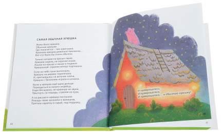 Книга Детское время. Лето без берета