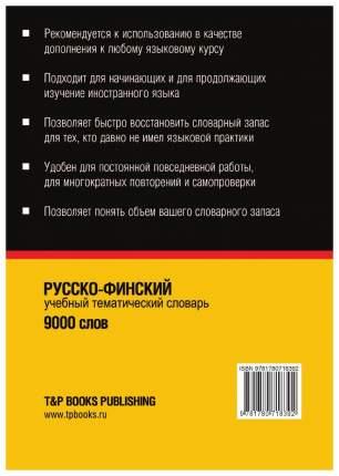 Словарь T&P Books Publishing «Русско-финский тематический словарь. 9000 слов»