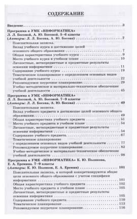 Информатика, Примерные рабочие программы, 5-9 классы: учебно-методическое пособие, ФГОС