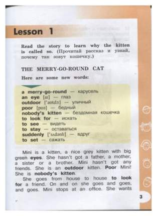 Английский Язык. книга для Чтения