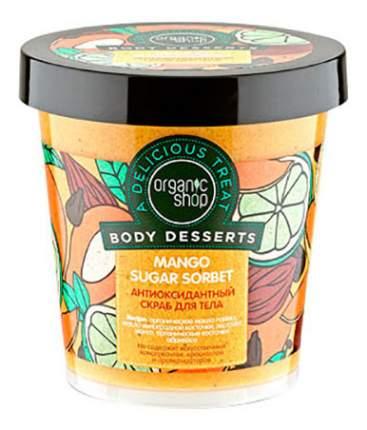 Скраб для тела ORGANIC SHOP Mango Эстония 450мл