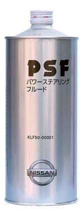 Гидравлическое масло Nissan 1л KLF50-00001