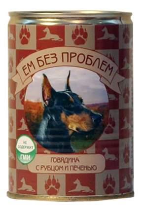 Консервы для собак Ем Без Проблем, говядина с рубцом и печенью, 410г