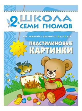 Книжка Мозаика-Синтез Школа Семи Гномов пластилиновые картинки