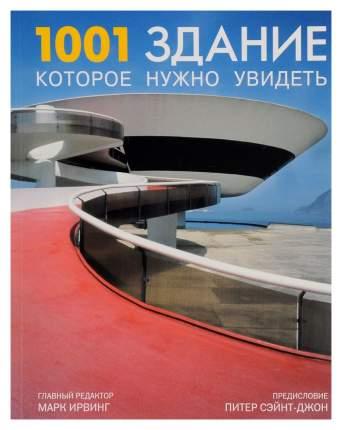 Книга 1001 здание, которое нужно увидеть