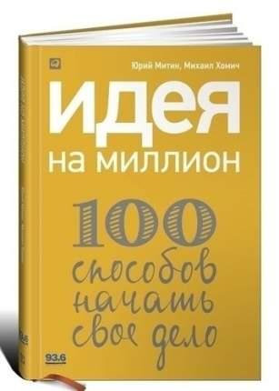 Хомич М, Идея на Миллион, 100 Способов начать Свое Дело