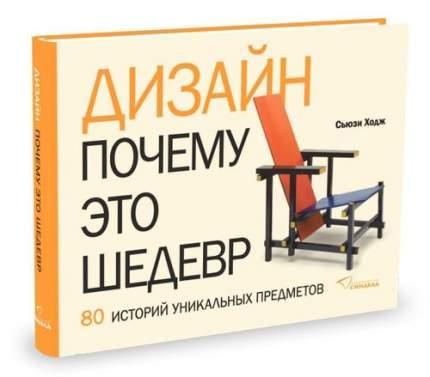 Книга Ходж С, Дизайн, Почему это шедевр, 80 историй уникальных предметов