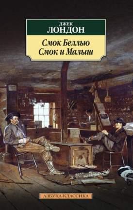 Книга Смок Беллью, Смок и Малыш