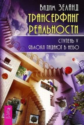 Книга трансерфинг Реальности, Ступень V, Яблоки падают В Небо