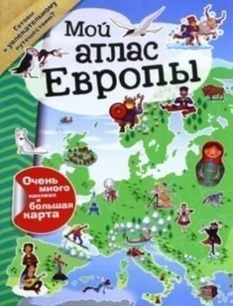 Мой атлас Европы