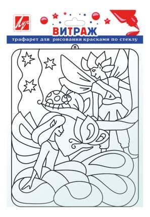 Витраж Луч 22С1405-08