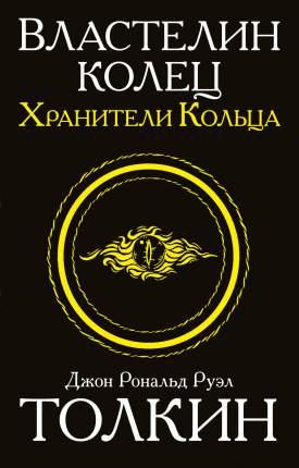 Книга Властелин колец, Хранители кольца